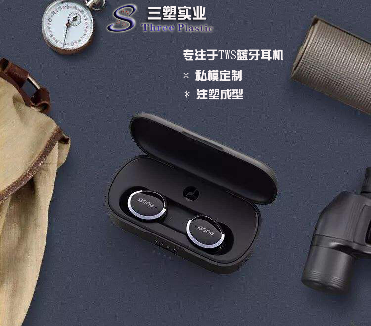TWS蓝牙耳机模具定制