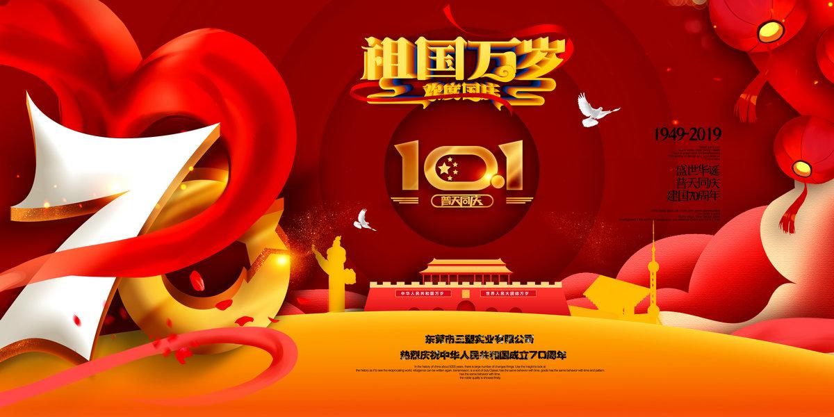 东莞三塑实业有限公司热烈祝贺祖国成立70周年国庆节!
